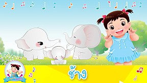 กุ๋งกิ๋ง | เพลงเด็ก ช้าง เพลงเด็กในตำนาน
