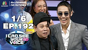 I Can See Your Voice -TH | EP.192 | MEAN | 23 ต.ค. 62 [1\/6]