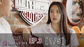 Club Friday The Series 11 รักที่ไม่ได้ออกอากาศ ตอน รักมักง่าย EP.3 [1\/5]
