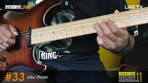 Overdrive Guitar Contest 11 | หมายเลข 33