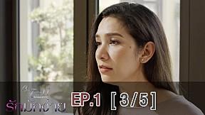 Club Friday The Series 11 รักที่ไม่ได้ออกอากาศ ตอน รักมักง่าย EP.1 [3\/5]