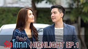 Highlight Club Friday The Series 11 รักที่ไม่ได้ออกอากาศ ตอน รักโกหก EP.1