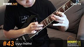 Overdrive Guitar Contest 11   หมายเลข 43