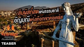 [Teaser] ภูริพาลุยเมืองเก่า Tbilisi ประเทศจอร์เจีย วันเดียวก็เที่ยวได้ l Viewfinder The Bucket List