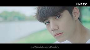 พรข้อสุดท้าย - JOIN [Official MV]