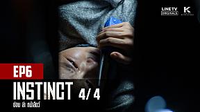 Instinct: Hide, Hunting, Animal Face   EP.6 [4\/4]
