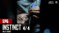 Instinct: Hide, Hunting, Animal Face | EP.6 [4/4]