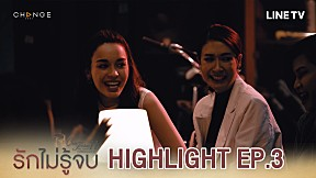 Highlight Club Friday The Series 11 รักที่ไม่ได้ออกอากาศ ตอน รักไม่รู้จบ EP.3