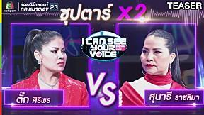 I Can See Your Voice Thailand | ตั๊ก ศิริพร - สุนารี ราชสีมา | 30 ต.ค. 62 TEASER