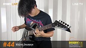 Overdrive Guitar Contest 11   หมายเลข 44