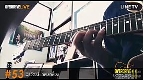Overdrive Guitar Contest 11 | หมายเลข 53