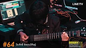 Overdrive Guitar Contest 11 | หมายเลข 64 [รุ่น Junior]