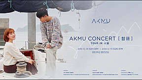 AKMU - CONCERT TOUR IN SEOUL MESSAGE from AKMU