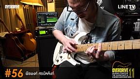 Overdrive Guitar Contest 11   หมายเลข 56