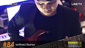 Overdrive Guitar Contest 11 | หมายเลข 84