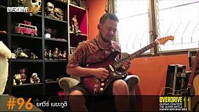 Overdrive Guitar Contest 11 | หมายเลข 96