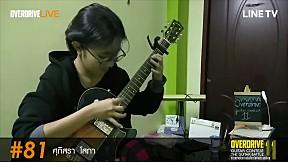 Overdrive Guitar Contest 11   หมายเลข 81 [รุ่น Junior]