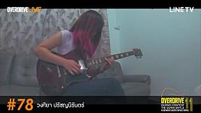 Overdrive Guitar Contest 11 | หมายเลข 78
