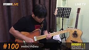 Overdrive Guitar Contest 11 | หมายเลข 100
