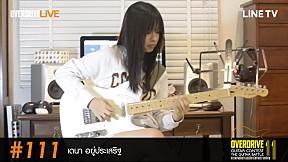 Overdrive Guitar Contest 11 | หมายเลข 111 [รุ่น Junior]