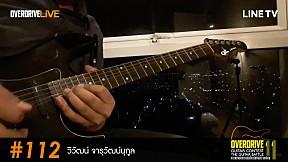 Overdrive Guitar Contest 11 | หมายเลข 112