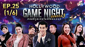 HOLLYWOOD GAME NIGHT THAILAND S.3 | EP.25 [1\/6]