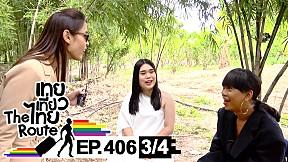 เทยเที่ยวไทย The Route | ตอน 406 | พาเที่ยว ไร่สุขสวัสดิ์ จ.หนองบัวลำภู [3\/4]