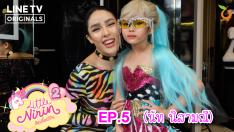 Little Nirin Season 2 | EP.5 | Nutt Nisamanee [FULL]