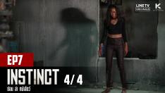 Instinct: Hide, Hunting, Animal Face | EP.7 [4/4]