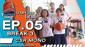 บาสฯไทยSociety EP.5 (3\/3)