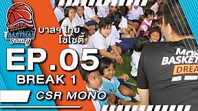 บาสฯไทยSociety EP.5 (1\/3)