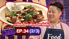 Food Fighto ศึกครัวเดียวกัน   EP.34 [2\/3]
