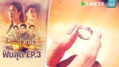ฟินสุด | ตำนานแหวนวิเศษของตระกูลเงือกทะเล | กลับไปสู่วันฝัน EP.3 | PPTV HD 36