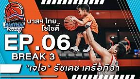 บาสฯไทยSociety EP.6 (3\/3)