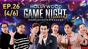 HOLLYWOOD GAME NIGHT THAILAND S.3   EP.26 [4\/6]