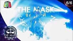 The Mask จักรราศี   EP.11 รอบ FINAL   ถอดหน้ากากราศี   7 พ.ย. 62 [6\/6]