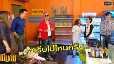 Behind The Scene เป็นต่อ 2019 | EP.40