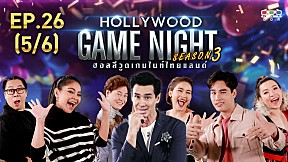 HOLLYWOOD GAME NIGHT THAILAND S.3 | EP.26 [5\/6]