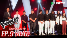 The Voice 2019 | EP.9 | Knock Out [4/6] 11 พ.ย. 2562