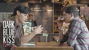 ซันหมอกชิมกาแฟจนใจสั่น... | Dark Blue Kiss จูบสุดท้ายเพื่อนายคนเดียว