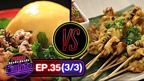 Food Fighto ศึกครัวเดียวกัน | EP.35 [3\/3]