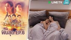 ฟินสุด | เป็นแค่คู่นอน เรียกร้องอะไรไม่ได้ | กลับไปสู่วันฝัน EP.6 | PPTV HD 36