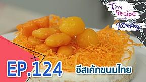 Tiny Recipe อาหารจานจิ๋ว | EP.124 ชีสเค้กขนมไทย