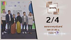 รายการเจาะใจ | Healthy living day [2\/4]