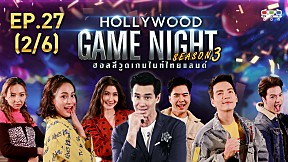 HOLLYWOOD GAME NIGHT THAILAND S.3 | EP.27 [2\/6]