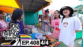 เทยเที่ยวไทย The Route | ตอน 408 | พาเที่ยว บ่อพลอยเหล็กเพชร จ.จันทบุรี [4\/4]