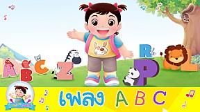 กุ๋งกิ๋ง | เพลงเด็ก  ABC