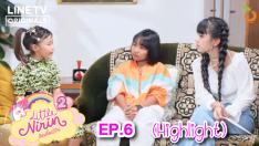 พี่เจนนี่ขา … หนูไม่รู้จะช่วยอย่างไรเรื่องคุณพ่อนะคะ!! | Highlight | Little Nirin Season 2 EP.6