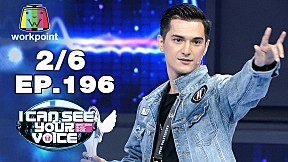 I Can See Your Voice -TH | EP.196 | เป๊ก ผลิตโชค  | 20 พ.ย. 62 [2\/6]