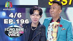I Can See Your Voice -TH | EP.196 | เป๊ก ผลิตโชค  | 20 พ.ย. 62 [4\/6]